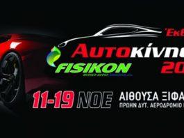 autoservice.com_.gr_autokinisi_2017 620x330